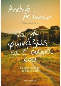 Greek edition