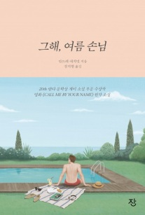 Korean edition